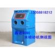 玻璃钢水喷砂机 液体喷砂机  9065喷砂机 水喷砂机